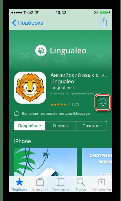 Значок загрузки если пользователь уже скачивал данное приложение на iPhone из магазина App Store