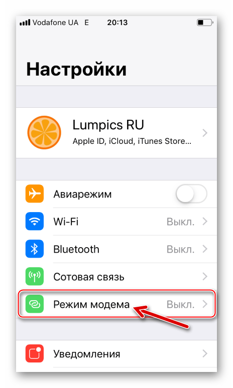 iPhone 5S параметр Режим модема в Настройках