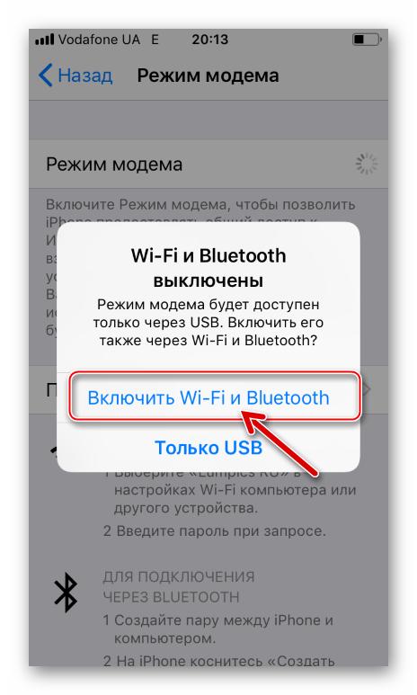 iPhone 5S включение Wi-Fi и Bluetooth после активации режима модема