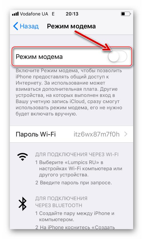 iPhone 5S включение режима модема с помощью переключателя в настройках