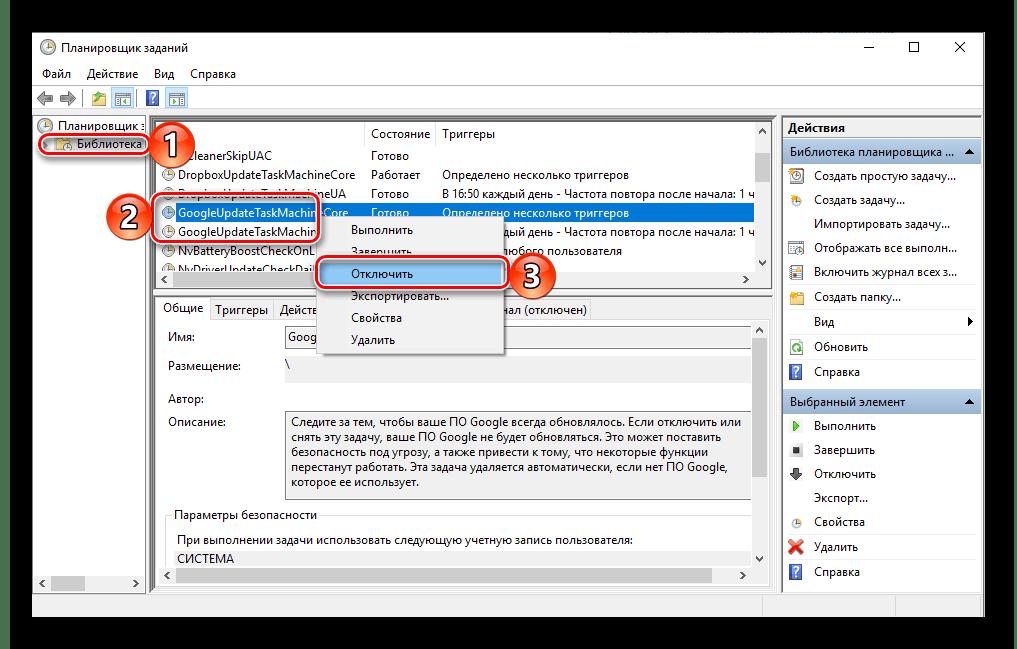 Отключение обновления Google Chrome в Планировщике заданий Windows