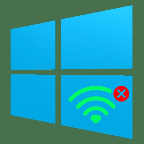 пропал wi-fi на ноутбуке windows 10