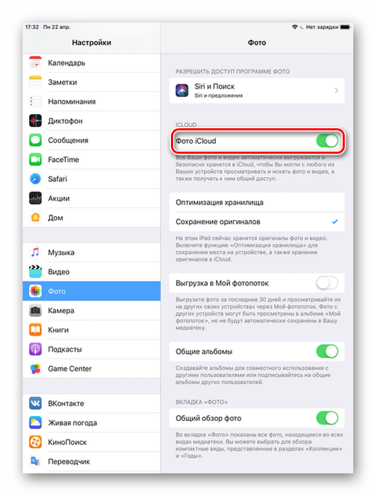 Активация функции Фото iCloud в настройках iPad