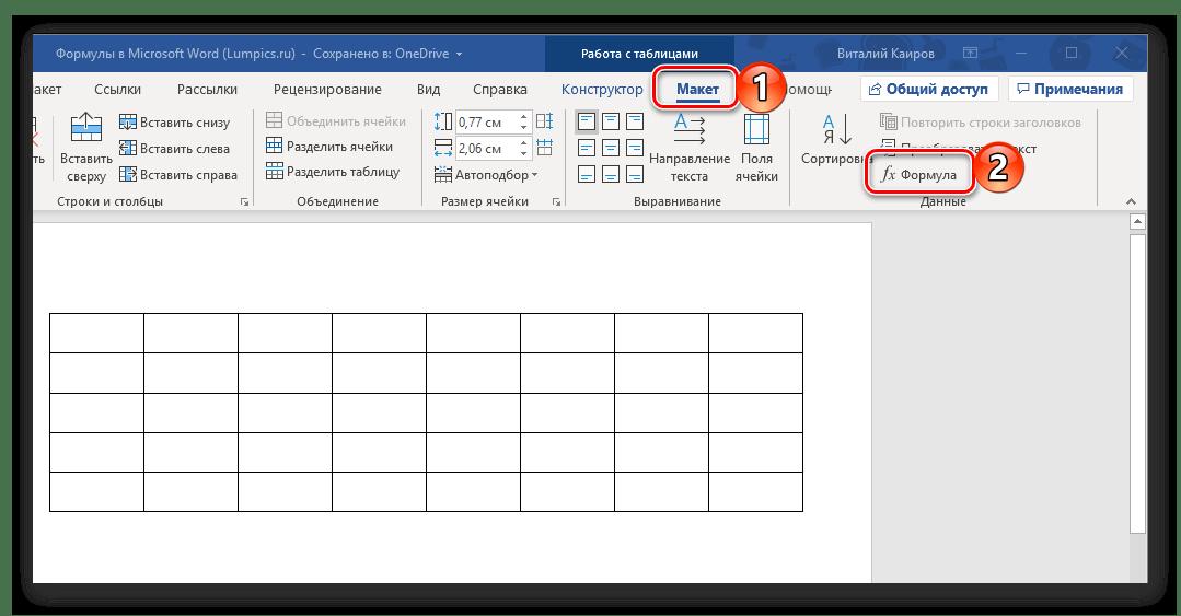 Добавление формулы в ячейку таблицы в программе Microsoft Word