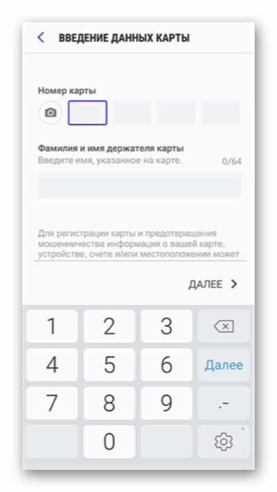 Добавление карты Сбербанка в Samsung Pay на Android