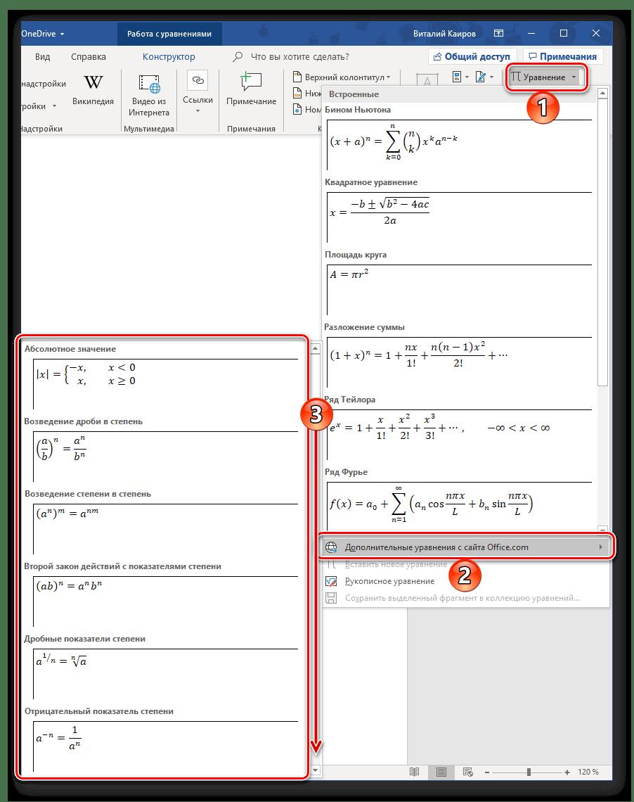 Дополнительные уравнения на сайте Office.com в программе Microsoft Word