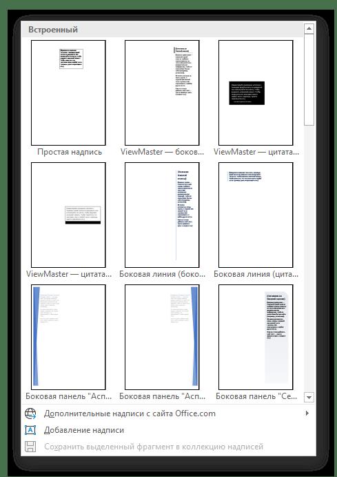 Доступные шаблоны текстовых полей в программе Microsoft Word