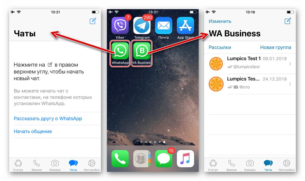 Две учетные записи мессенджера WhatsApp на одном iPhone