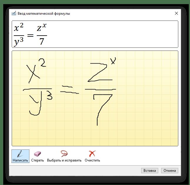 Еще одна математическая формула в программе Microsoft Word