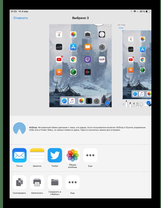 Функция Поделиться при сохранении скриншота на iPad