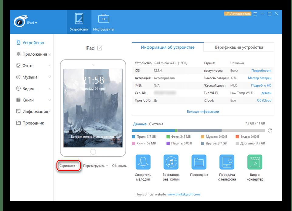 Функция создания скриншота на iPad в программе iTools