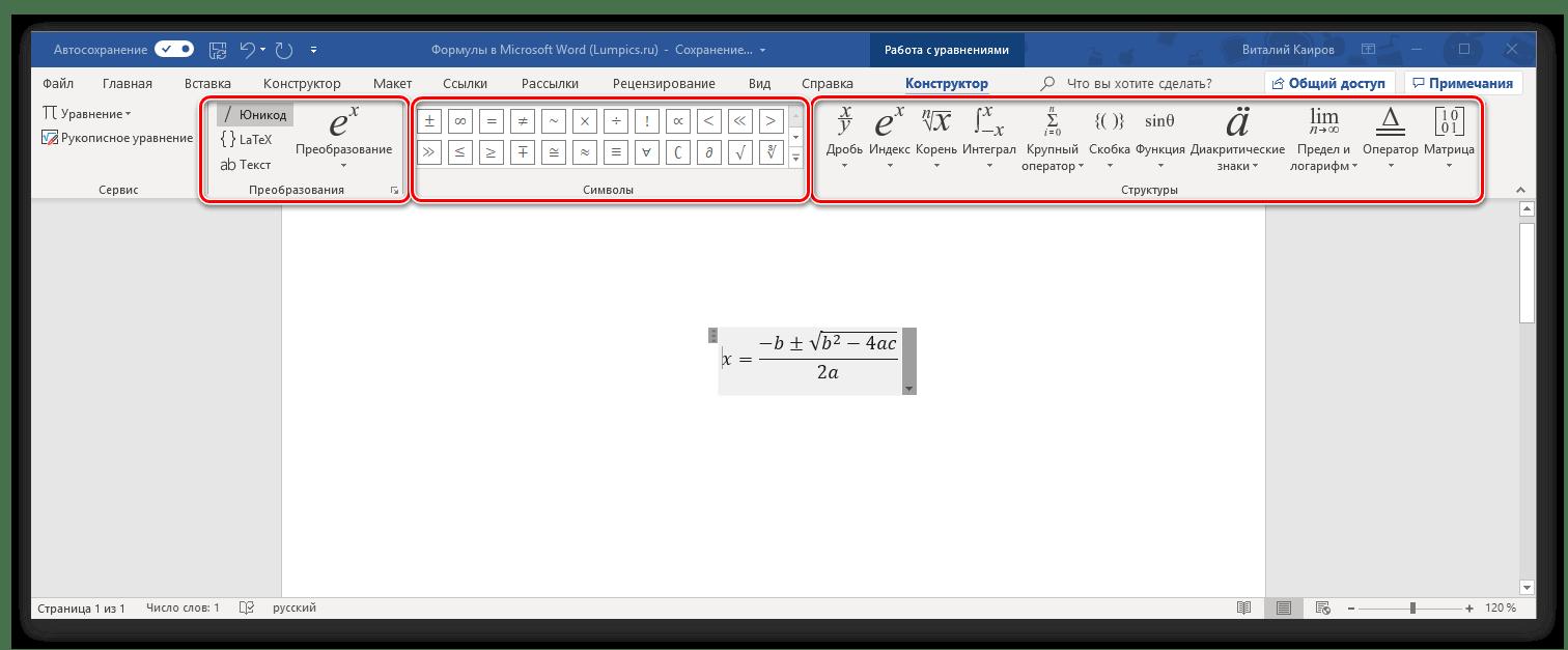 Группы инструментов для работы с формулами в программе Microsoft Word