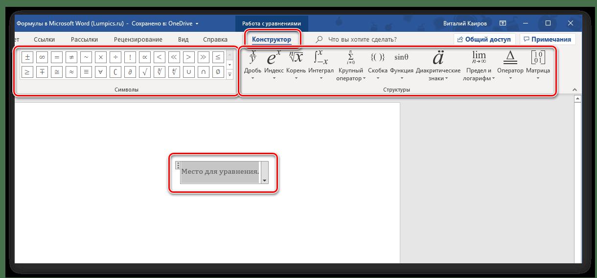 Инструменты для записи уравнения в программе Microsoft Word