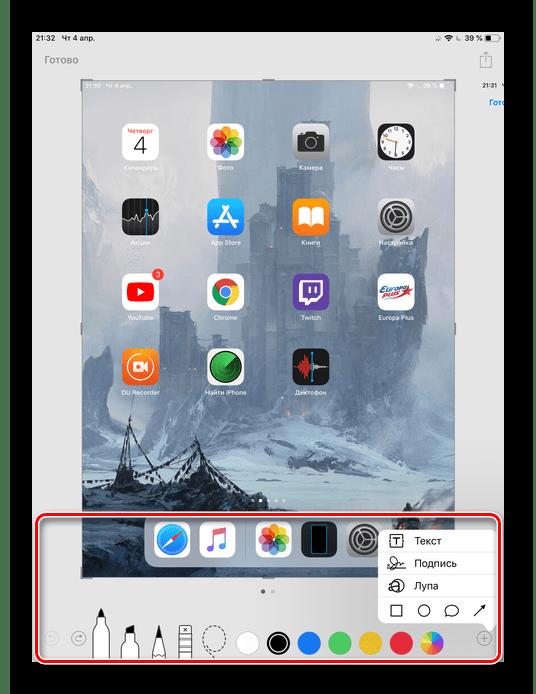 Инструменты редактирования скриншота на iPad в iOS 11 и выше