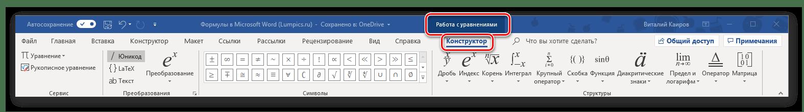 Инструменты во вкладке Конструктор программы Microsoft Word