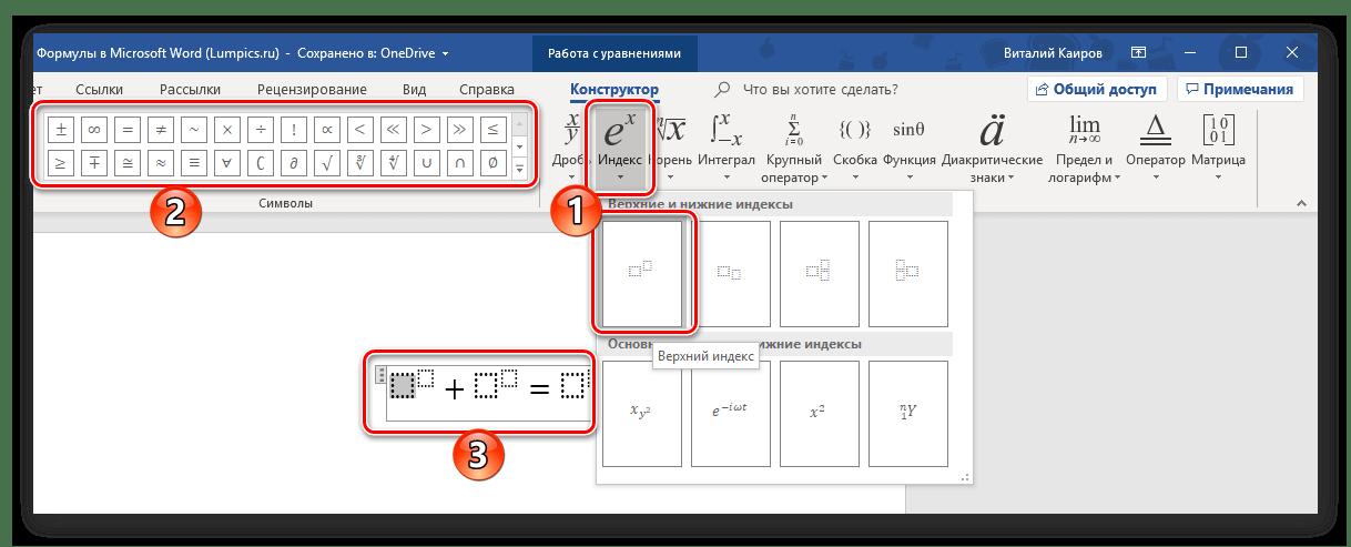 Использование структур и символов для создания уравнения в программе Microsoft Word
