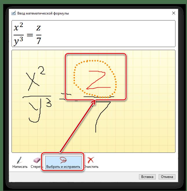Исправление рукописной записи в уравнении в программе Microsoft Word