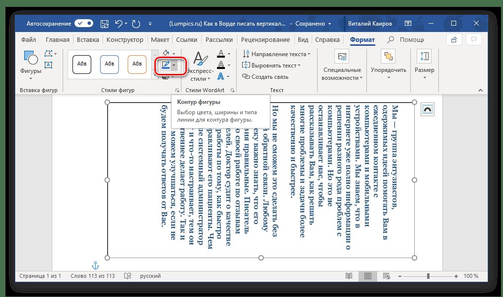 Изменение контура фигуры в программе Microsoft Word