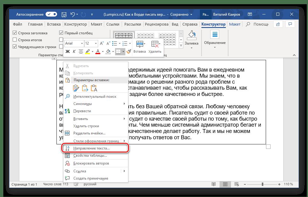 Изменение направления текста в ячейке таблицы в программе Microsoft Word