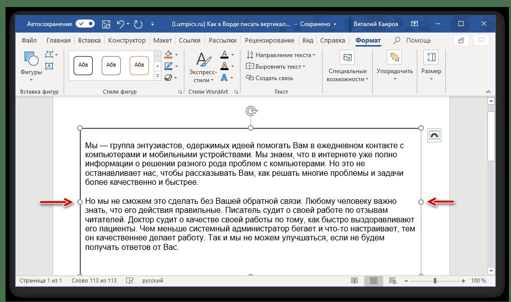 Изменение размеров текстового поля в программе Microsoft Word