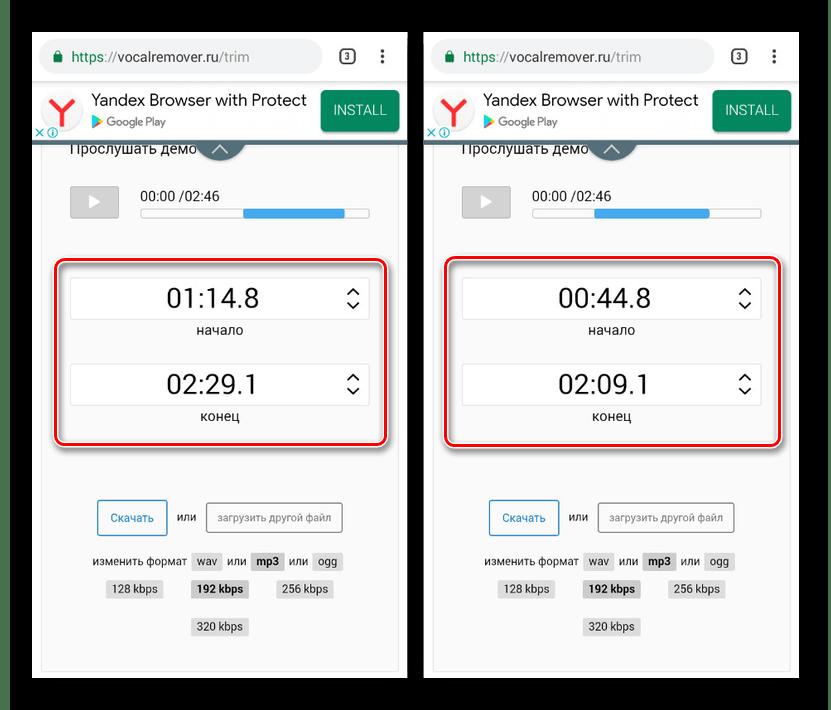 Изменение времени на онлайн-сервисе VocalRemover на Android