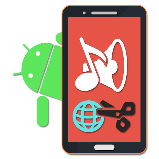 Как обрезать песню онлайн с телефона на Андроид