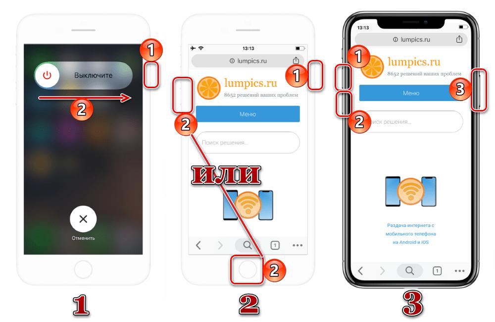 Как перезагрузить Apple iPhone