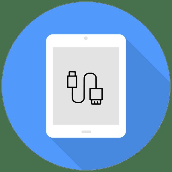 Как подключить iPad к компьютеру