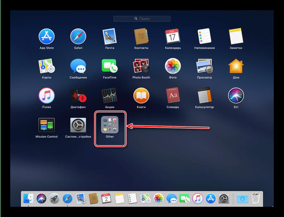 Каталог утилит для вызова Мониторинга, чтобы закрыть зависшую программу на macOS