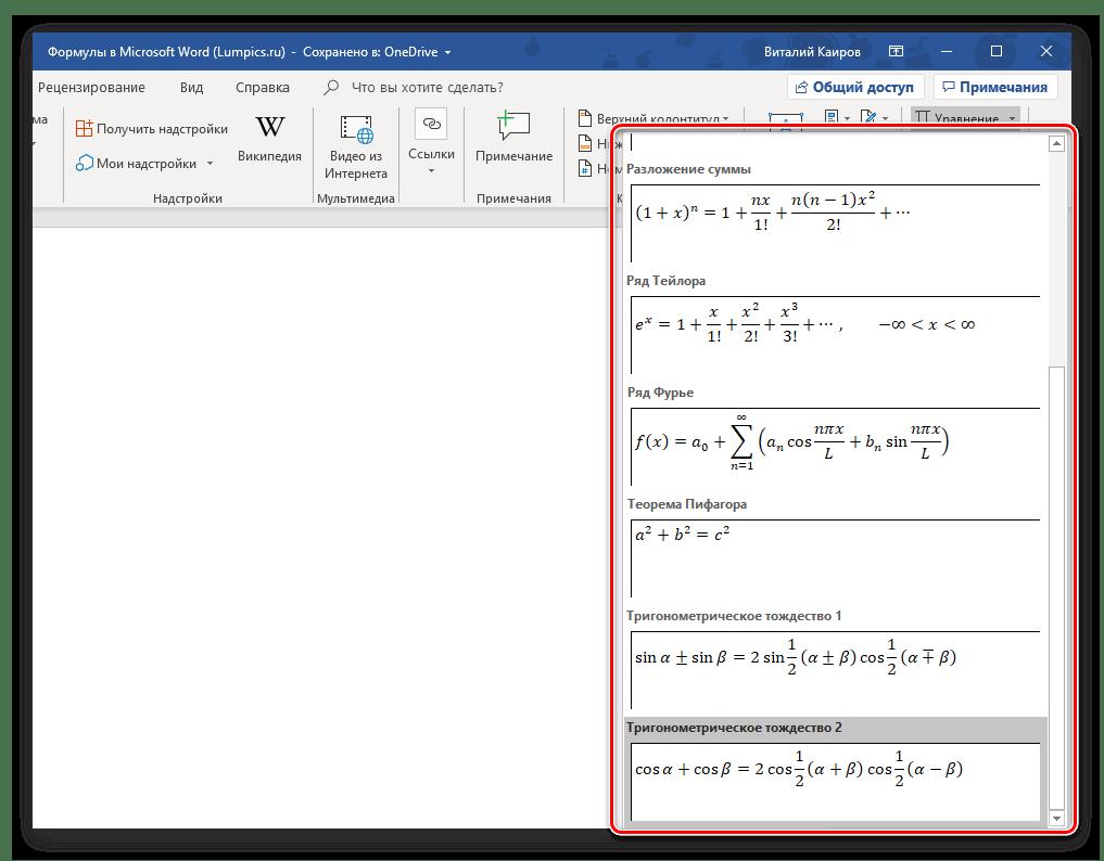 Набор встроенных математических уравнений в программе Microsoft Word