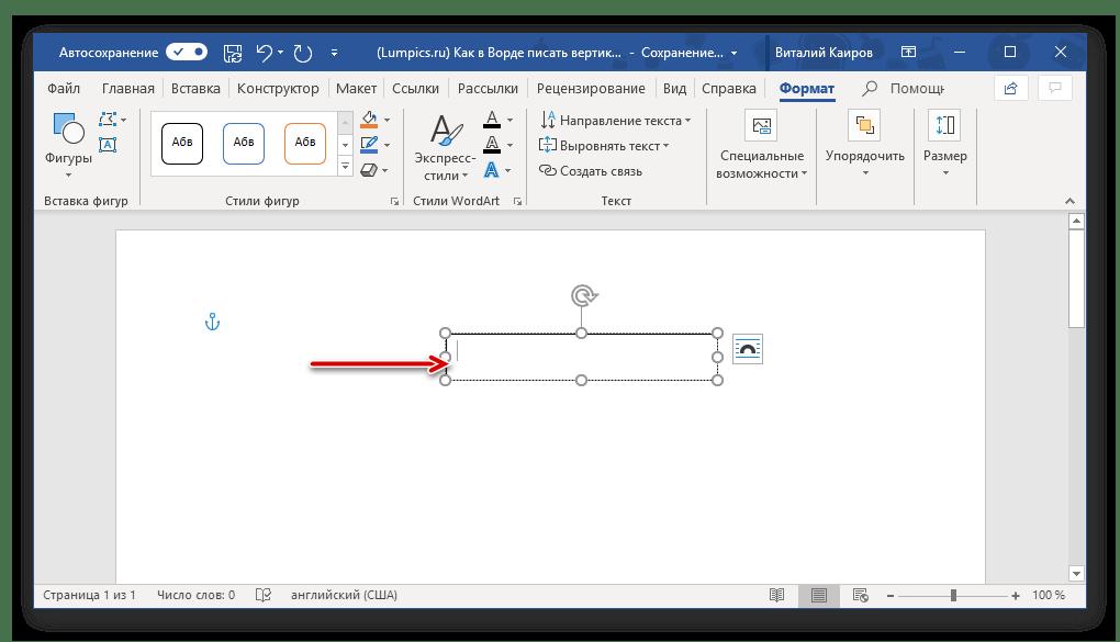 Написание текста внутри текстового поля в программе Microsoft Word