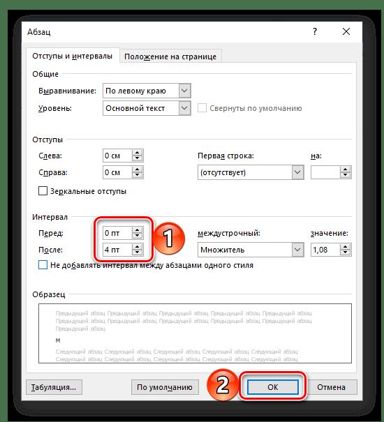 Настройка междустрочного интервала в программе Microsoft Word