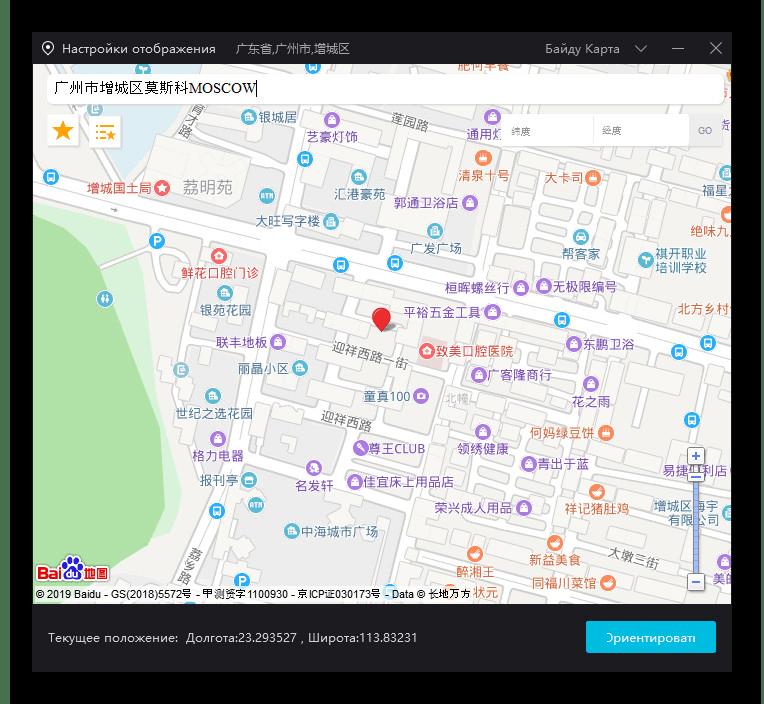Настройки расположения в Nox App Player