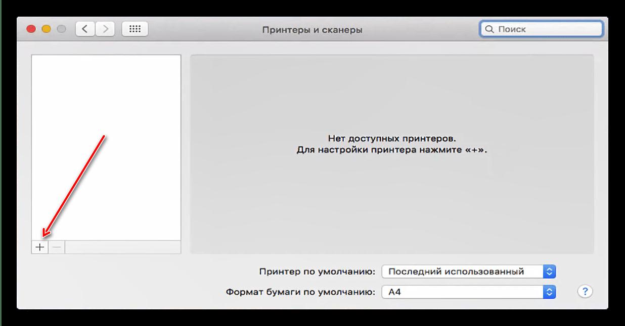 Нажать кнопку подключения принтера к MacBook