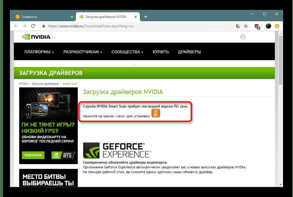 Обновление Java для поиска драйверов NVIDIA GeForce 710M на официальном сайте