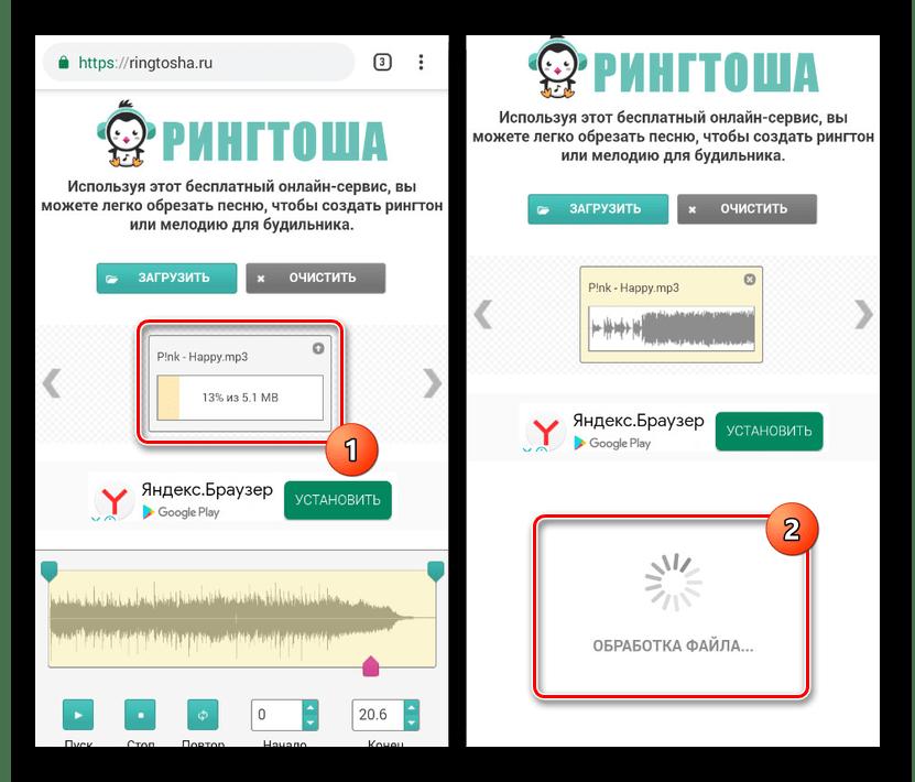 Обработка музыки на онлайн-сервисе Ringtosha на Android