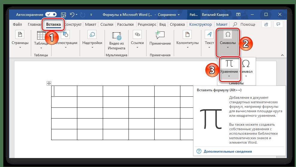 Обычная вставка формул в ячейку таблицы в программе Microsoft Word