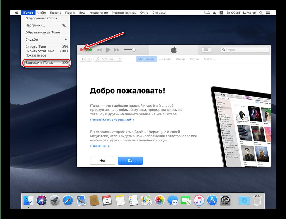 Обычное завершение программ на macOS