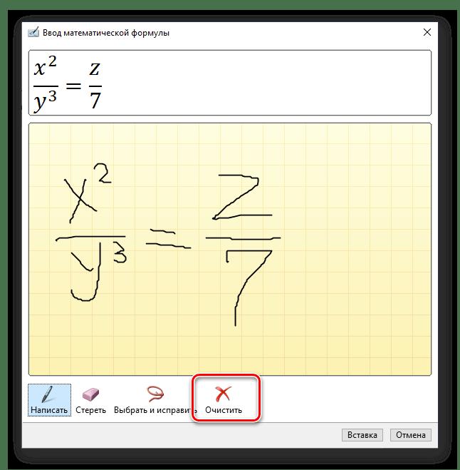Очистить поле для записи формулы в программе Microsoft Word