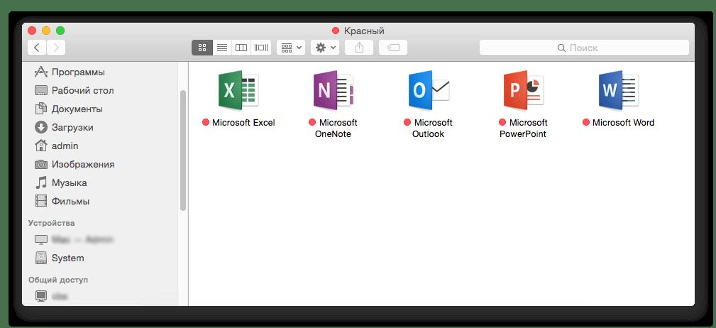 Офисные приложения в среде операционной системы macOS