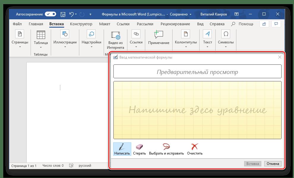 Окно для рукописного ввода уравнения в программе Microsoft Word
