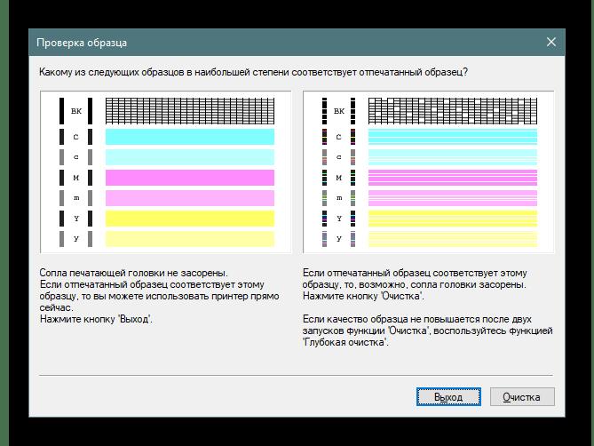 Описание проверки сопел в обслуживании принтера Windows 10