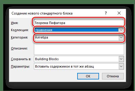 Определение параметров сохраняемого уравнения в программе Microsoft Word