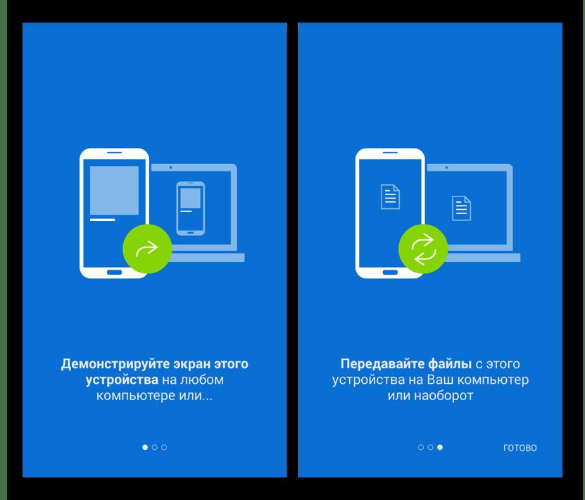 Особенности работы клиента QuickSupport на Android