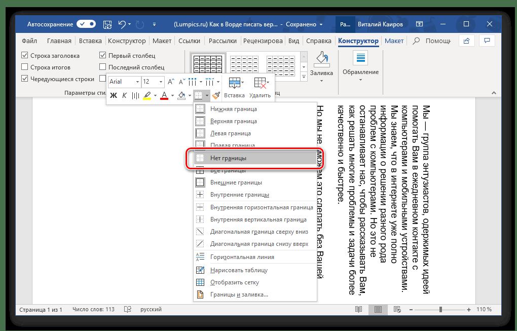 Отключение отображения границ в программе Microsoft Word