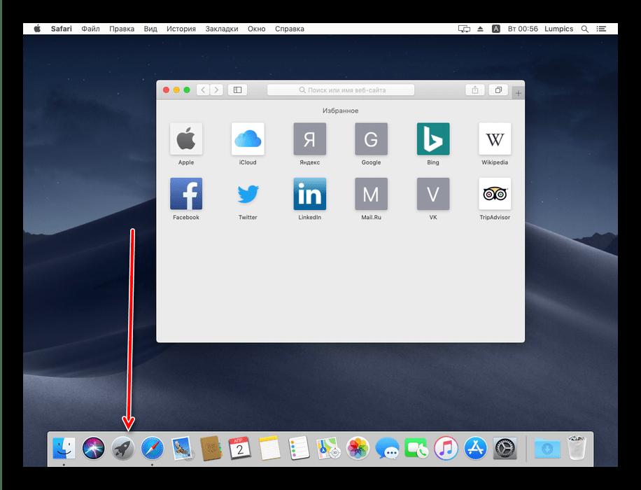 Открыть Launchpad для вызова Мониторинга, чтобы закрыть зависшую программу на macOS
