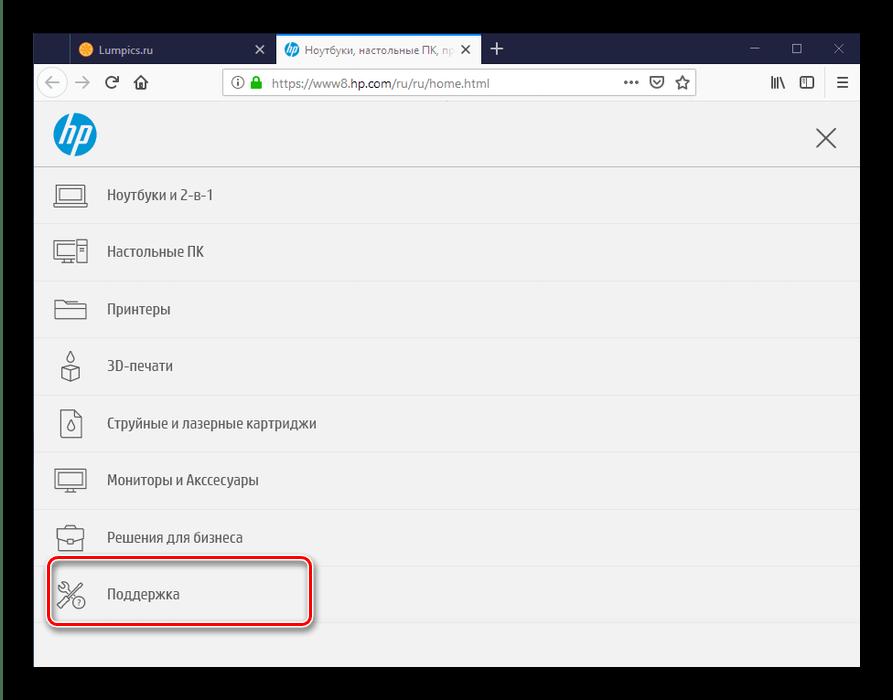 Открыть поддержку для загрузки драйверов к HP 250 G4 посредством официального сайта