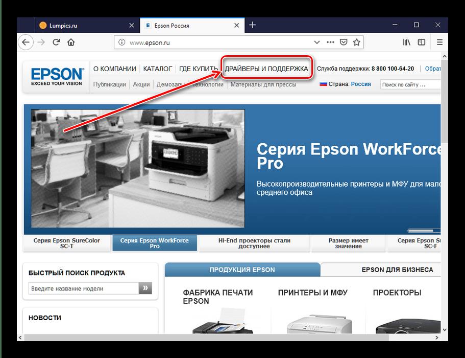 Открыть раздел поддержки для получения драйвера для epson r270 посредством сайта производителя