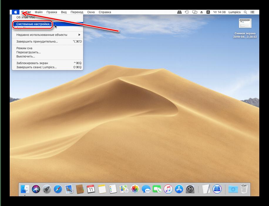 Открыть системные настройки для проверки AppleID перед чистой установкой операционной системы