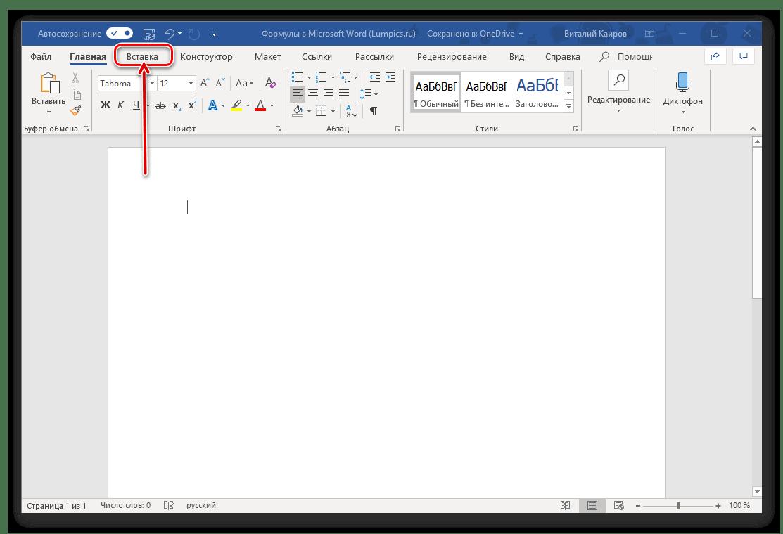 Открыть вкладку Вставка в программе Microsoft Word